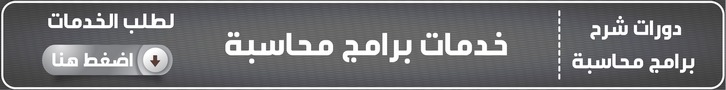 yosefhadad - استشارات برامج محاسبة