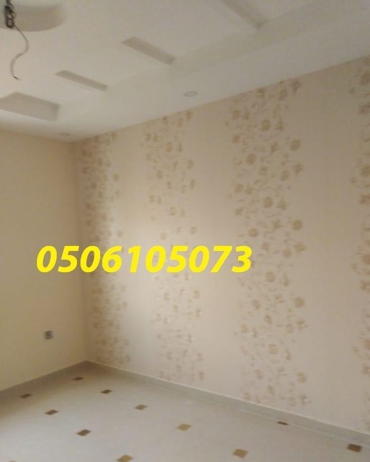 انواع اصباغ الجدران الحديثة ورق