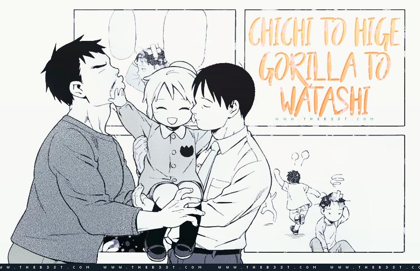 الفصلان (33-34) من مانغا Chichi to Hige-Gorilla to Watashi 382075593