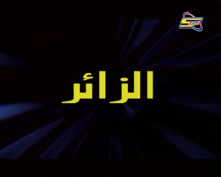 فيلم الزائر مدبلج عربي [ TS - 576p ] تحميل تورنت 5 arabp2p.com