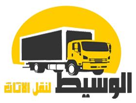 شركة نقل اثاث بمصر وباسعار منخفضة
