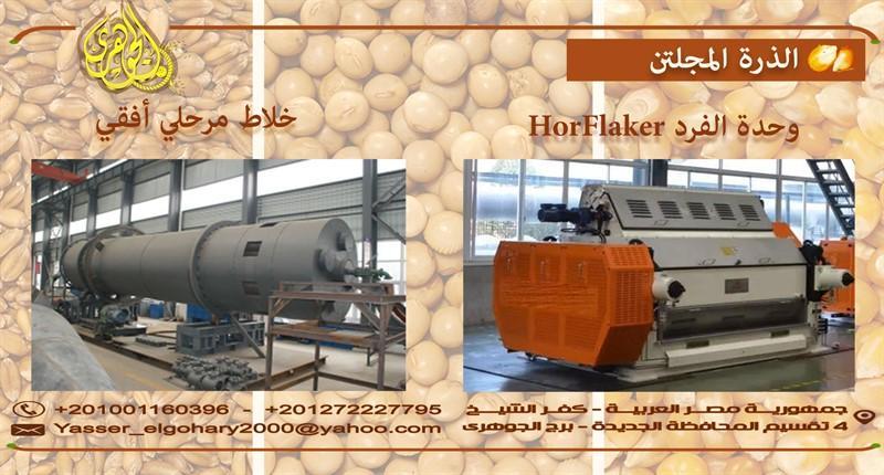 الذرة المجلتن Flaking Mill شركة 548373780.jpg