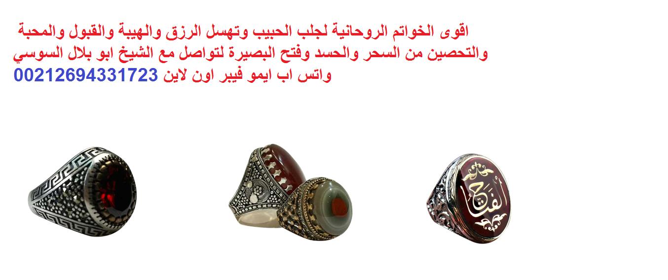 روحانى بسلطنة عمان لجلب الحبيب,00212694331723 250208980.png