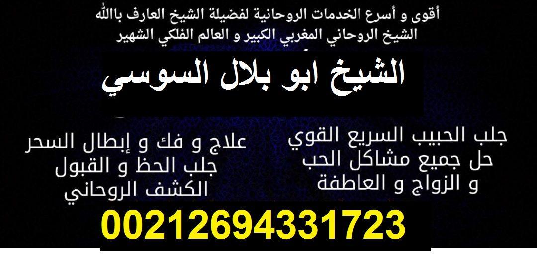 روحانى 00212694331723