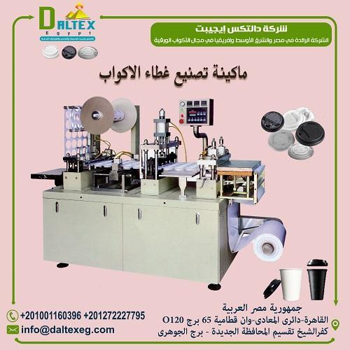 ماكينة تشكيل غطاء الكوب الورقي الاوتماتيكية 248102882.jpg