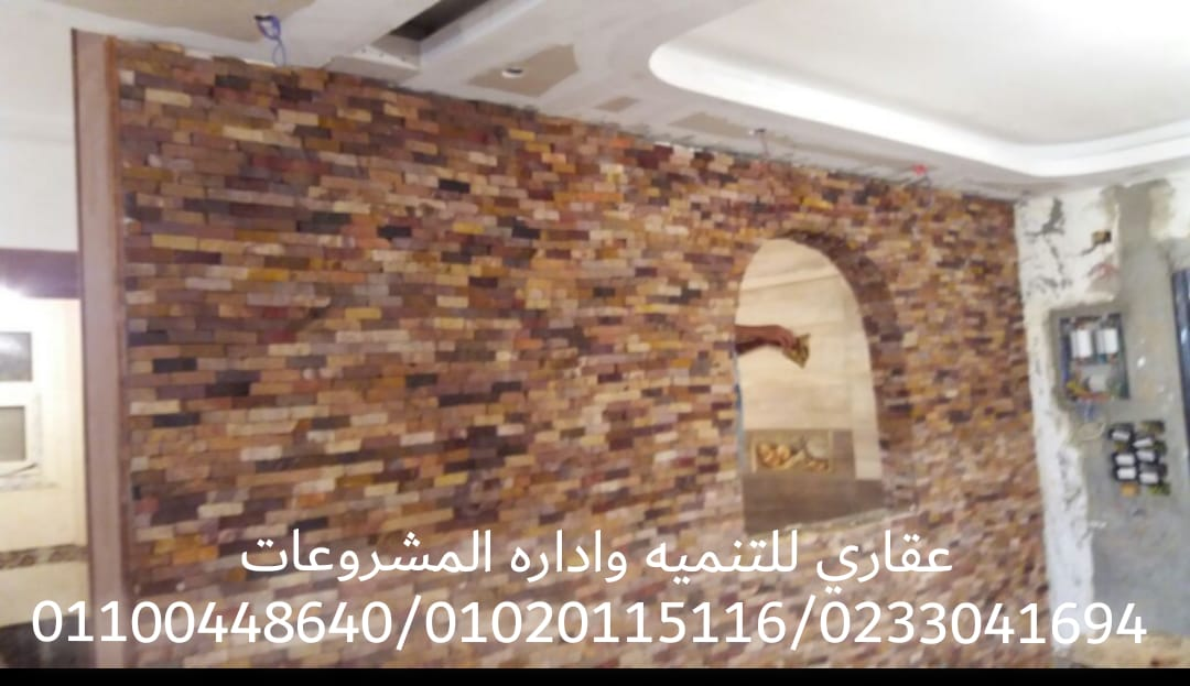 شركات ديكور وتشطيب ( عقاري 01020115116 ) 849459150
