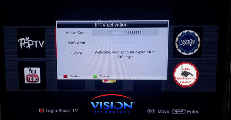 طريقة تشغيل SMART IPTV على VISION AMIGO 5 تجاوز مشكل Not authorized