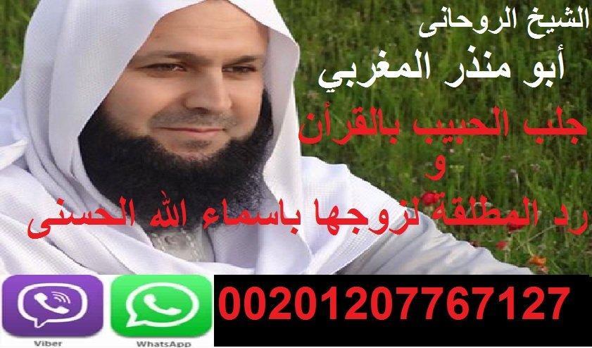جلب الحبيب بعضم الهدهد 00201207767127   الشيخ ابو منذر 246847999.jpg
