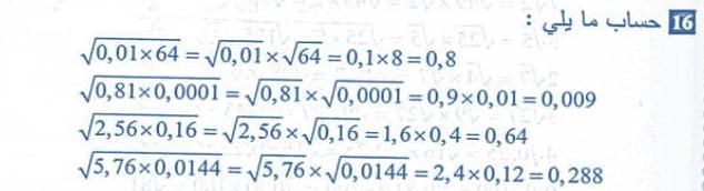 حل تمرين 16 صفحة 26 رياضيات  سنة رابعة متوسط 970147115