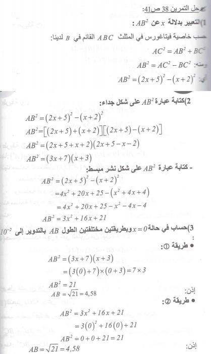 كتاب رياضيات 5 مقررات محلول