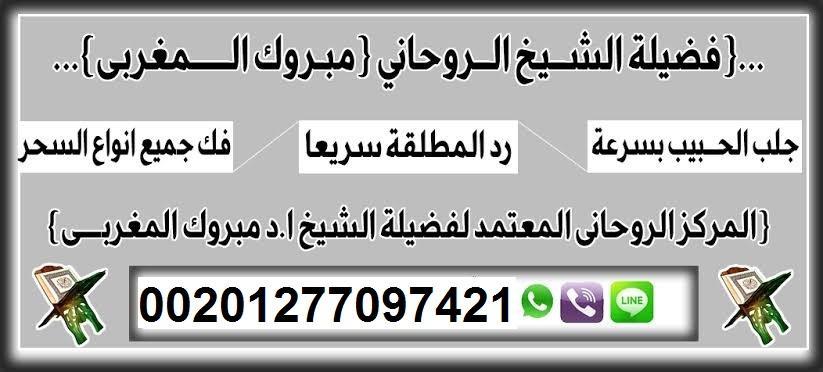 للمحبة يدوم الحياه ا.د/ مبروك المغربي 00201277097421