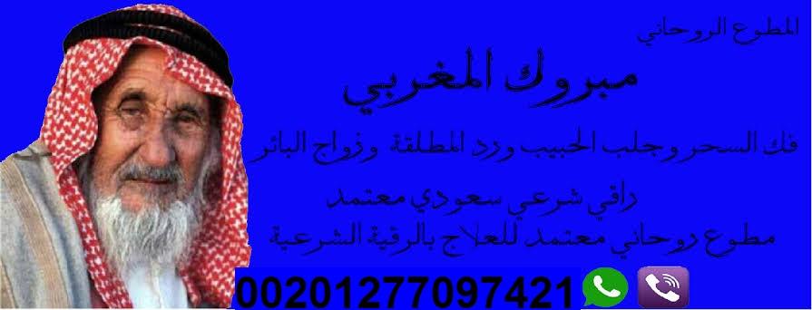للمحبة يدوم الحياه ا.د/ مبروك المغربي 00201277097421 296144488.jpg
