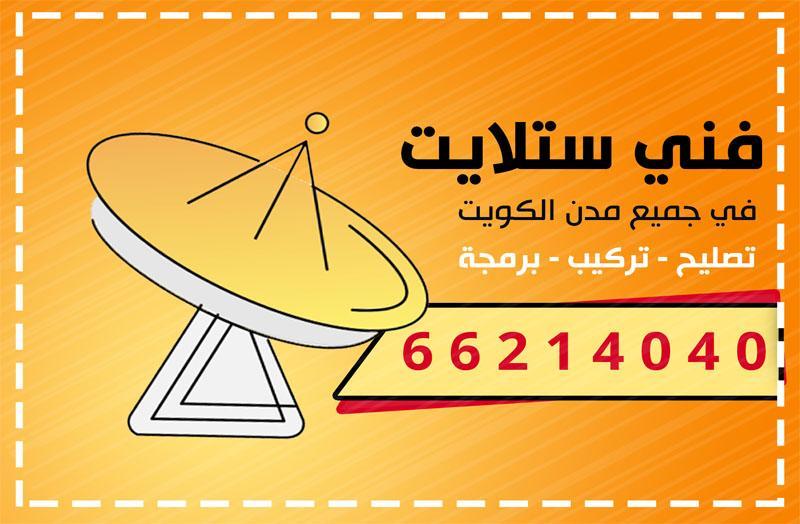 فني ستلايت الكويت 66214040