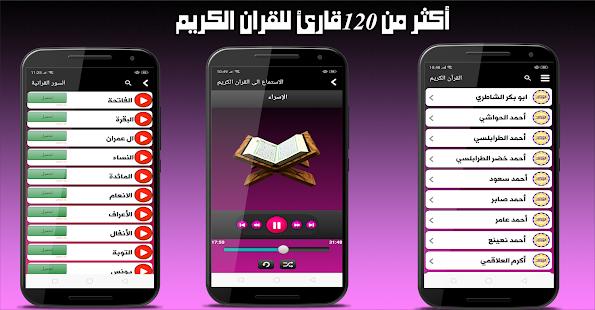 تطبيق القرآن الكريم   تطبيق القرآن الكريم تطبيق القرآن