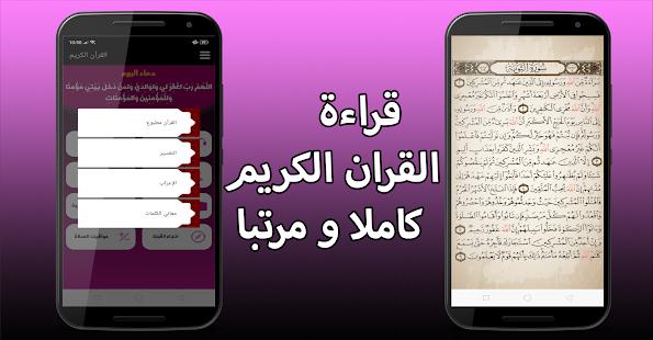 تطبيق القرآن
