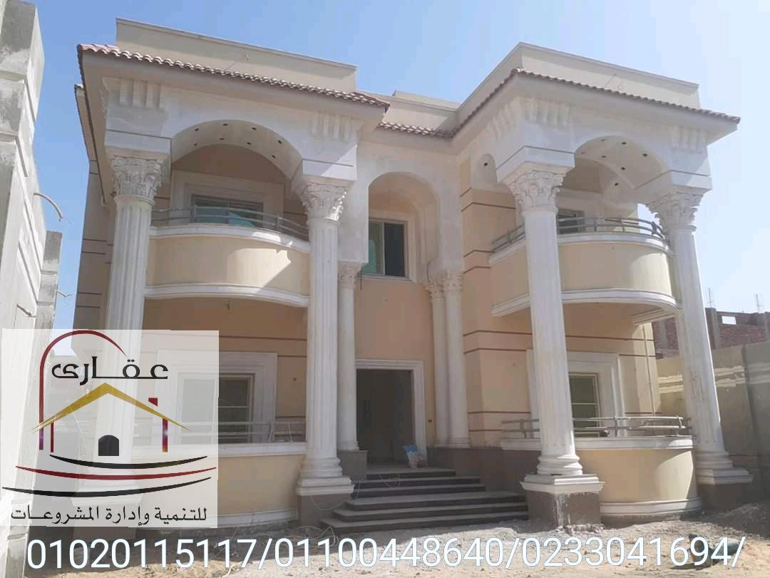 شركات تشطيبات بالقاهرة (عقارى 01020115117  ) 460274141