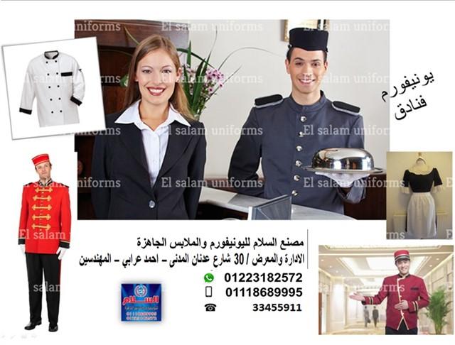 شركات تصنيع يونيفورم فنادق _(شركة السلام لليونيفورم 01223182572 ) 427637449
