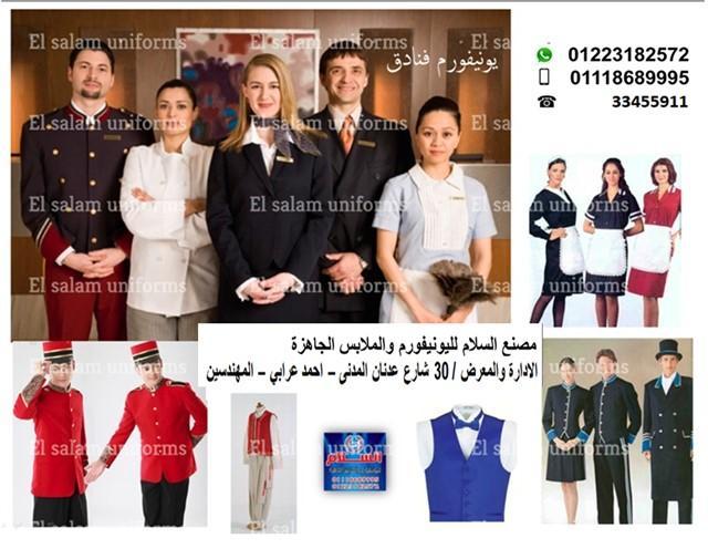 شركات تصنيع يونيفورم فنادق _(شركة السلام لليونيفورم 01223182572 ) 907590167