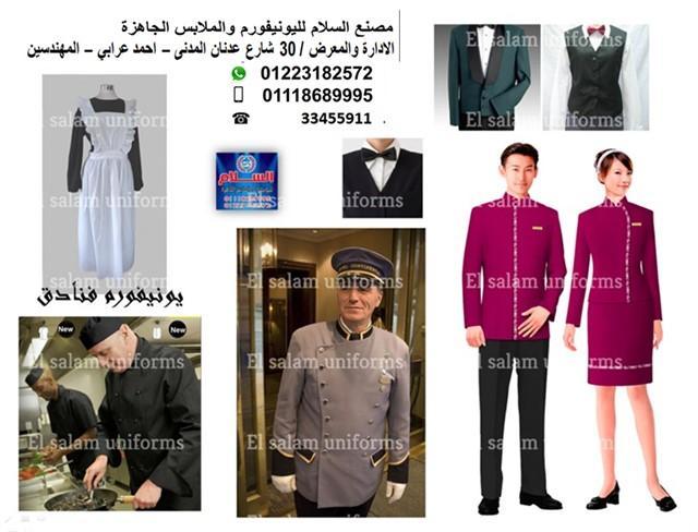 شركات تصنيع يونيفورم فنادق _(شركة السلام لليونيفورم 01223182572 ) 942235720