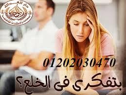تكلفه قضيه الخلع مع المستشار:(كريم ابو اليزيد)01202030470   288011609