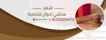 تكلفه قضيه الخلع مع المستشار:(كريم ابو اليزيد)01202030470   326624890