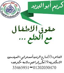 تكلفه قضيه الخلع مع المستشار:(كريم ابو اليزيد)01202030470   975329962