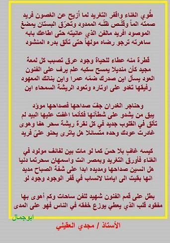 شعر راقي عن الموسيقارللاستاذ مجدي العقيلي تصميم وتوثيق الاديب الكبير ابو جمال 330301030