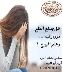 محامي متخصص في قضايا الخلع(كريم ابو اليزيد)01202030470   410057591