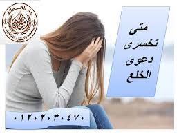 محامي متخصص في قضايا الخلع(كريم ابو اليزيد)01202030470   511729075