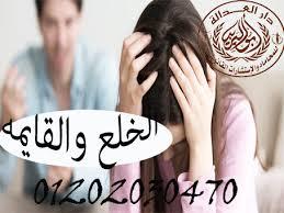 محامي متخصص في قضايا الخلع(كريم ابو اليزيد)01202030470   527051263