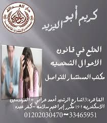 محامي متخصص في قضايا الخلع(كريم ابو اليزيد)01202030470   784514858