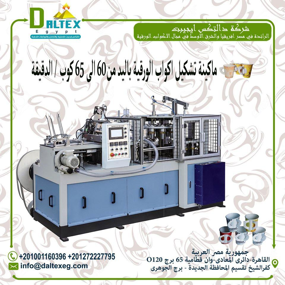 ماكينة تشكيل الاكواب الورقية باليد من 60 / 65 دقيقة