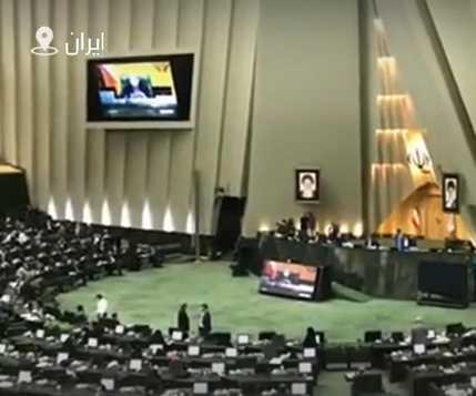 البرلمان الإيراني يصدق على مشروع