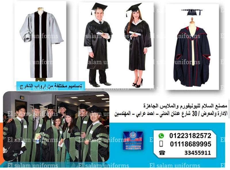 كاب التخرج – موديلات ارواب التخرج 01223182572 740918459