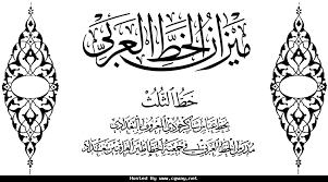 مجموعة رائعة من أفضل الخطوط العربية الحديقة 704395445