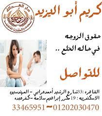 اشهر محامي قضايا اسرة(كريم ابو اليزيد)01202030470  304480250