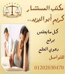 اشهر محامي قضايا اسرة(كريم ابو اليزيد)01202030470  328764413