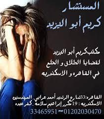 اشهر محامي قضايا اسرة(كريم ابو اليزيد)01202030470  545466317