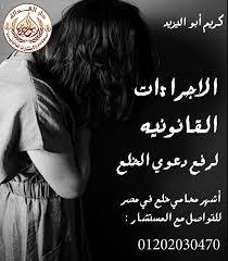 اشهر محامي قضايا اسرة(كريم ابو اليزيد)01202030470  751763661
