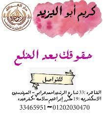 اشهر محامي قضايا اسرة(كريم ابو اليزيد)01202030470  196007278