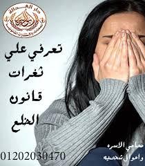 اشهر محامي قضايا اسرة(كريم ابو اليزيد)01202030470  469770504