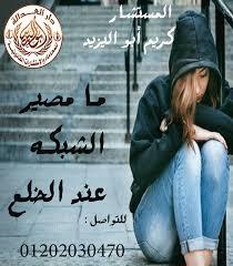 اشهر محامي قضايا اسرة(كريم ابو اليزيد)01202030470  553944451