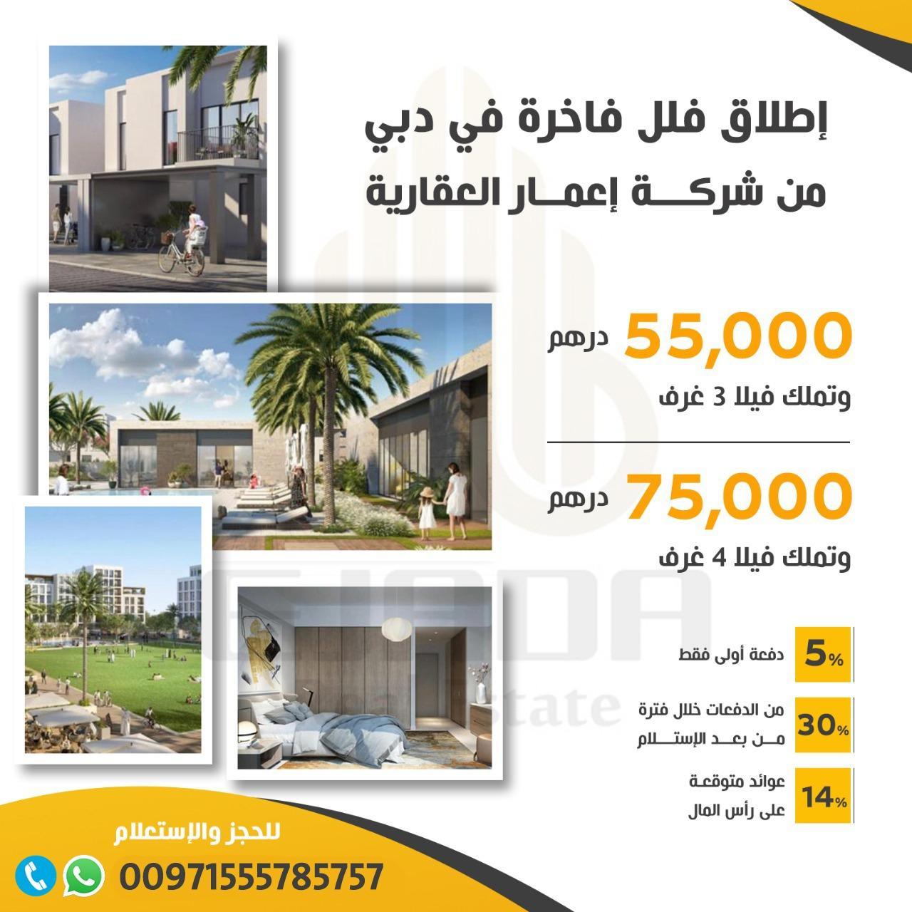 فلل فاخرة للبيع في دبي 297512675