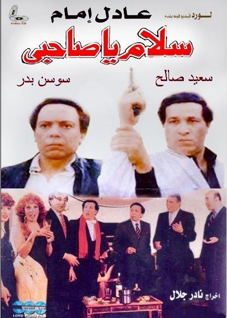Salam Ya Sahby (1986) HD 720p DVB