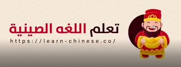 دورة تعلم اللغة الصينية عن بعد 464302046