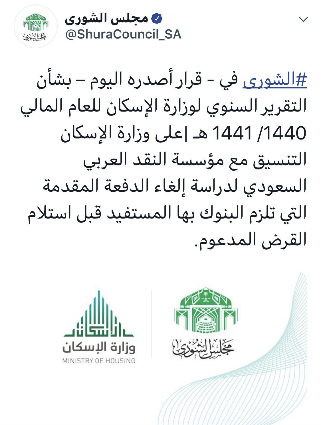 """رد: رسميا"""" إلغاء الدفعة الأولى في التمويل العقاري بالبنوك السعودية"""
