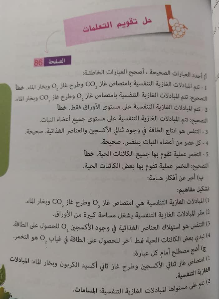 حل تقويم التعلمات صفحة 86 علوم طبيعية للسنة الأولى متوسط الجيل الثاني