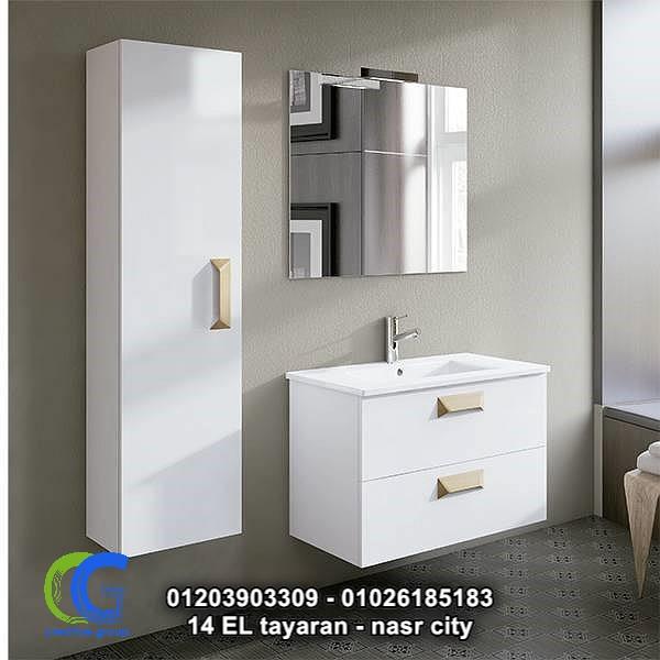 وحدات حمام مودرن – افضل سعر 01026185183    435311573