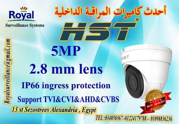 كاميرات مراقبة داخلية  HST 5MP فائقة الجودة 207642337