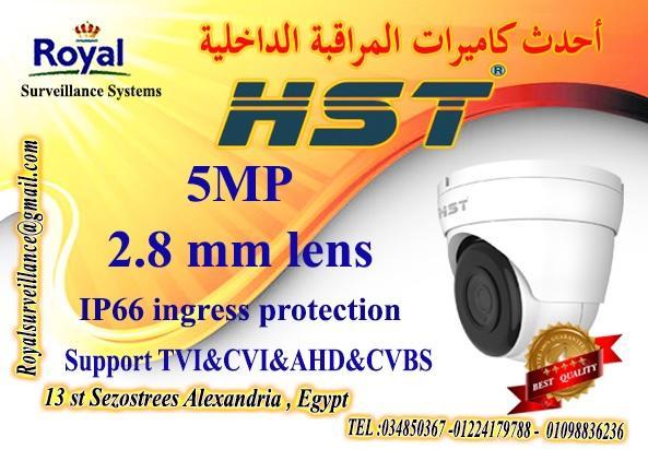 كاميرات مراقبة داخلية  HST 5MP عالية الجودة  845945449